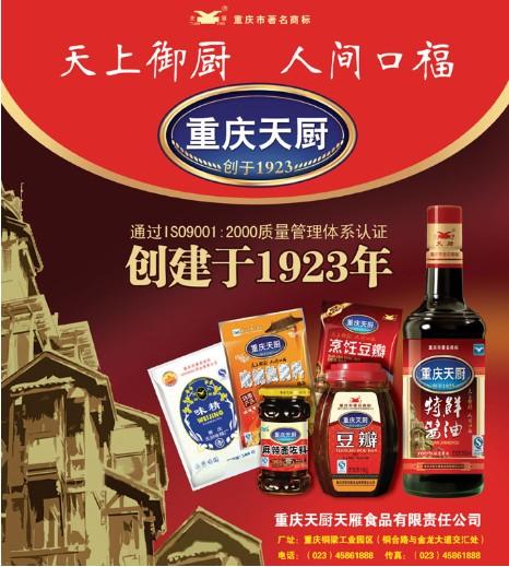 客户荣誉:重庆天厨天雁食品有限责任公司