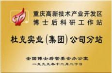 客户荣誉:重庆杜克高压密封件有限公司