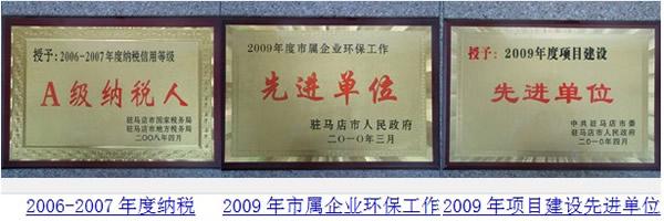 客户荣誉:昊华骏化集团