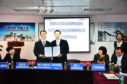 深圳华天谋与韩国GSIC国际间战略合作签约报道