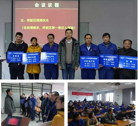 """江苏科立德制冷设备有限公司CTPM精益管理项目""""三天一层楼""""打造"""