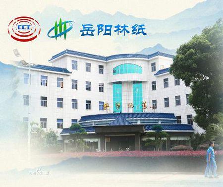 岳阳林纸股份有限公司岳阳分公司与CTPM华天谋签定《6S/CTPM精益管理咨询合同》