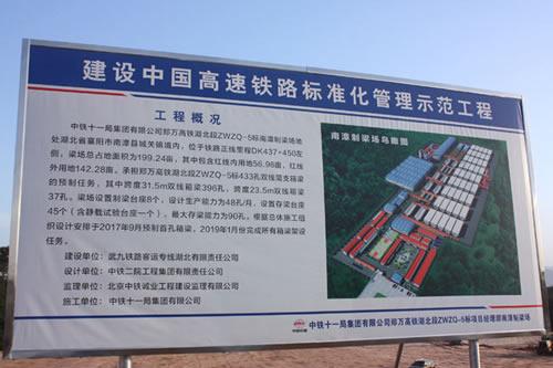 中铁十一局桥梁有限公司南漳制梁场与CTPM华天谋签定《6S精益管理咨询项目》