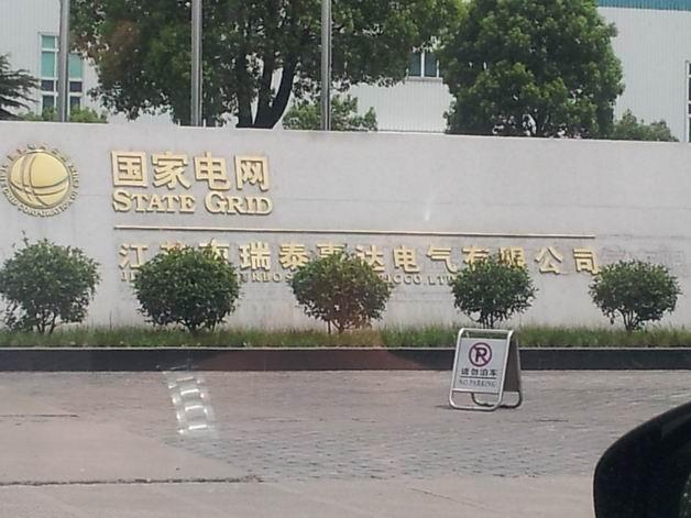 江苏南瑞泰事达电气有限公司与CTPM华天谋签定《6S精益管理咨询项目》
