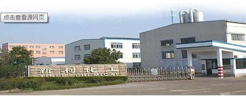 绍兴上虞新利化工有限公司与CTPM华天谋签定2018年《6S/CTPM精益管理咨询项目》