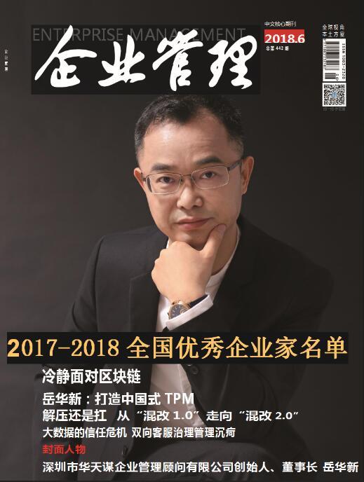 热烈祝贺华谋咨询集团董事长岳华新先生荣登6月《企业管理》杂志封面!