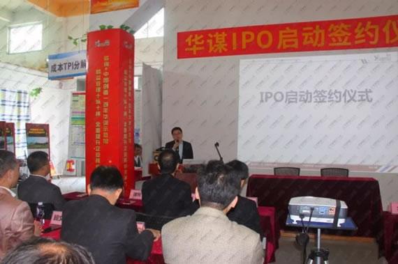 重磅!华谋咨询集团于深交所28周岁生日签约启动IPO!