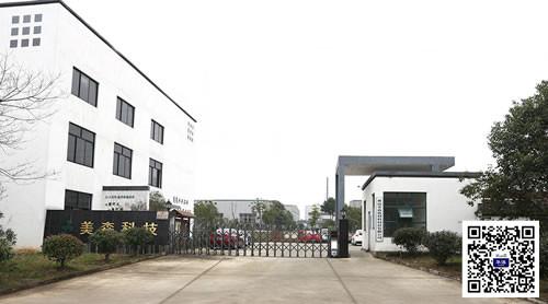 黄山美森新材料科技有限公司与华谋咨询集团旗下华天谋签定《6S/CTPM精益管理咨询项目》合同