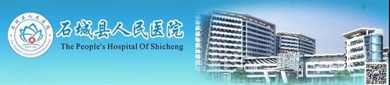 石城县人民医院与华天谋签订《医院6S精益管理》