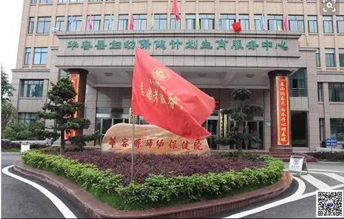 华容县妇幼保健院与华谋集团旗下华医修制签订《6s精益管理项目》