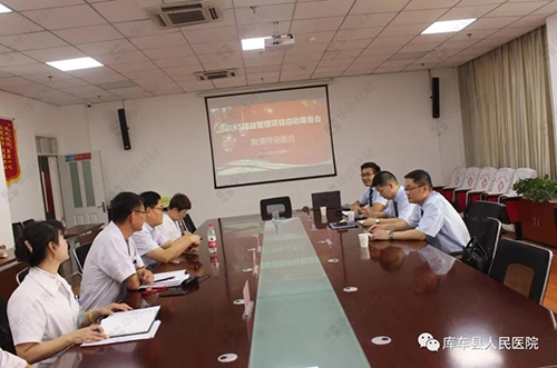 库车县人民医院隆重举行6S精益管理项目动员大会
