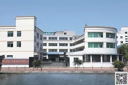 温州市正一机械密封件有限公司与华谋咨询集团旗下华天谋续签《CTPM/6S精益管理咨询》合同