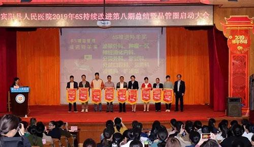 守初心,担使命,深入推进6s,宾阳县人民医院启动品管圈!