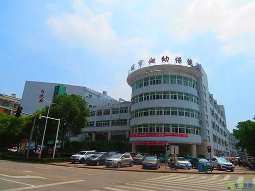 丰城市妇幼保健院与华谋咨询股份旗下华医修制签定《医院6S精益管理咨询项目》