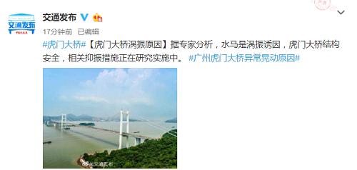 """虎门大桥""""涡振""""最新调查:水马是诱因!"""