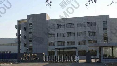 北京康瑞普冶金设备有限公司与华谋咨询股份签订《6S精益管理咨询》咨询项目