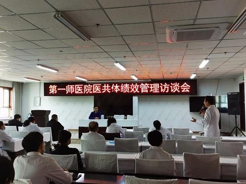 新疆生产建设兵团第一师医院医共体绩效改革进行时